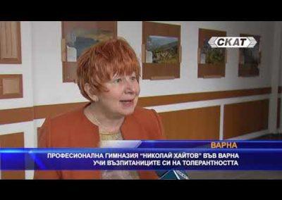 """Професионална гимназия """"Николай Хайтов"""" във Варна учи възпитаниците си на толерантност"""